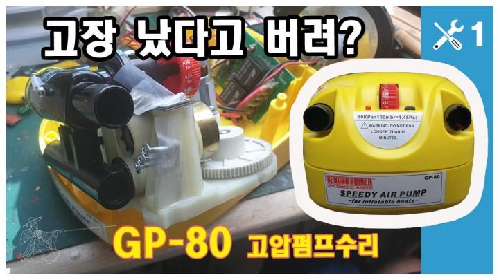 썸네일-GP-80 수리-final.jpg